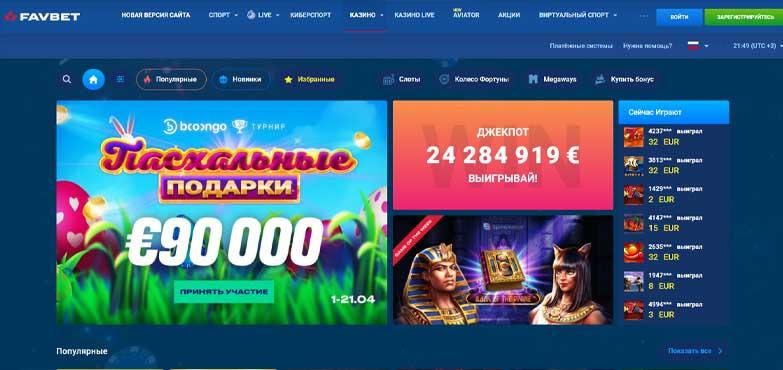 казино Favbet